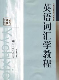 英语词汇学教程 张维友 9787562216858