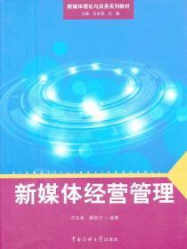 新媒体经营管理 石本秀 等 中国传媒大学出版社 9787565705533