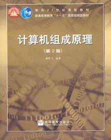 计算机组成原理 第二版 第2版 唐朔飞 高等教育出版社 9787040223903