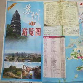 (地图)苏州市游览图。2009版。