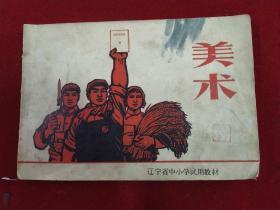 辽宁省中小学试用教材《美术》内页完整