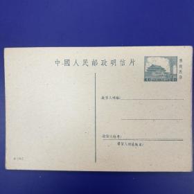 中国人民邮政明信片(1962年发行)