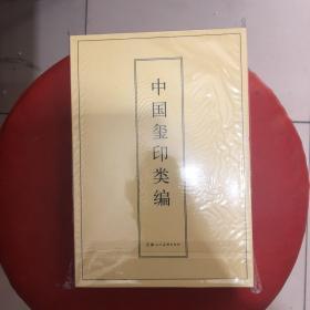 中国玺印类编 正版,