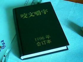 咬文嚼字1996年合订本
