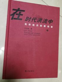 在时代洪流中-我所经历的那些事(上册)作者孙忠焕签名赠送本