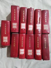 毛泽东选集一款本11本