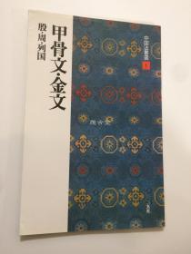 二玄社 中国法书选 1:甲骨文 金文  特价