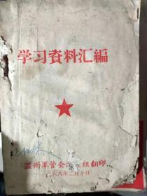 《学习资料汇编》毛主席最新指示(语录)、迎接无产阶级文化大革命的全面胜利、论派性的反动派、加强无产阶级党性,坚决支左不支派、落实的关键在哪里?.........