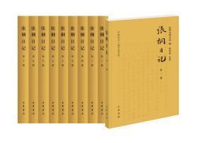 张棡日记(中国近代人物日记丛书 32开平装 全十册)