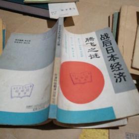 战后日本经济腾飞之谜