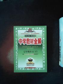 中学教材全解:7年级语文(下)(人教实验版)