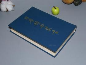 维摩精舍丛书