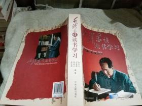 毛泽东谈读书学习