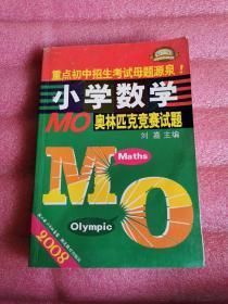 2008小学数学MO奥林匹克竞赛试题 现货