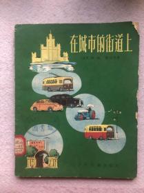 在城市的街道上【苏联少年儿童文学 1956年一版一印 插图本 馆藏】(50年代儿童文学)