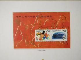 邮票:中华人民共和国第八届运动会《小型张+散票2张一套+第43届世界乒乓球锦标赛2张一套》小型张+散票4枚合售(镶嵌在:湖北省第10届运动会纪念册里面)