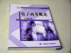 21世纪经济管理专业应用型精品教材:电子商务概论