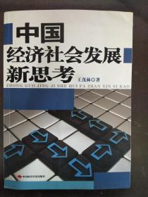中国经济社会发展新思考    (w)