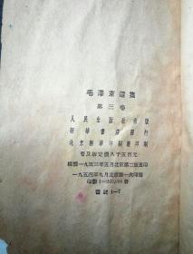 1954年毛泽东选集第三卷。