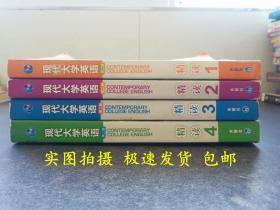 现代大学英语精读