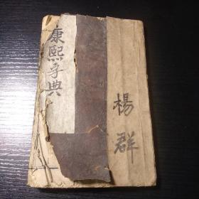 康熙字典 【清木刻本,存一册】