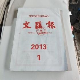 文汇报2013年1缩印本.含目录索引(存35号)