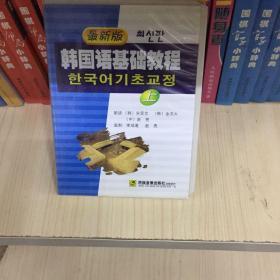韩国语基础教程(磁带)