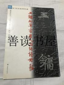 王镛行草书唐人五绝诗册  (王镛签名钤印)