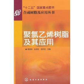 聚氯乙烯树脂及其应用 正版 邴涓林 编 9787122132642