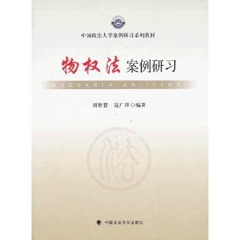 物权法案例研习 正版 刘智慧//寇广萍 著作 9787562049401