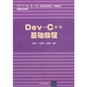 Dev-C++基础教程 正版 庄燕文,王素琴,王碧艳 9787302312055
