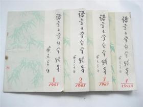 创刊号《语言文学自学辅导》总第1.2.3..4期   含创刊号共4期合售