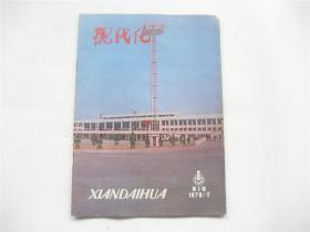 《现代化》1979年第12期