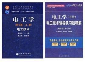 大学教材全解电工学(秦曾煌