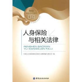 人身保险与相关法律/中国人寿销售类培训教 正版 中国人寿保险股份有限公司教材编写 9787504952981