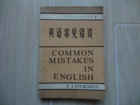 英语常见错误 (书扉页有字迹、书内有笔道)
