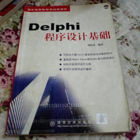 Delphi程序设计基础