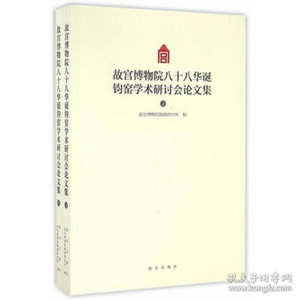 故宫博物院八十八华诞钧窑学术研讨会论文集(Y)