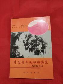 中国青年运动的典范