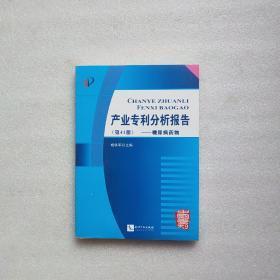 产业专利分析报告(第41册) 糖尿病药物