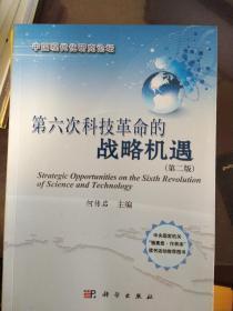 第六次科技革命的战略机遇(第二版)  (w)