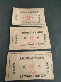 1977年安徽省巢湖市建安公司内部粮票壹/伍/拾斤巢湖市粮票