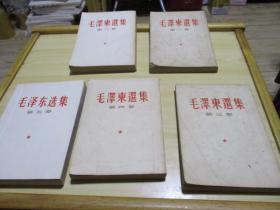 毛泽东选集(五卷全5册)【前4卷是繁体竖排,第5卷横排】具体版权日期看图片