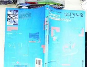 设计方法论:设计专业创新系列教材