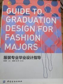 服装专业毕业设计指导