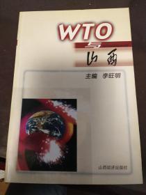WTO与山西    (w)