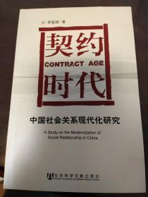 契约时代:中国社会关系现代化研究   (w)