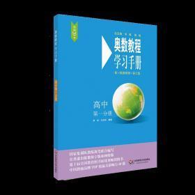 奥数教程 学习手册 高中第一分册 第7版 正版 熊斌,冯志刚 9787567547773