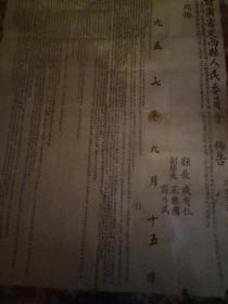 甘肃省定西县委员会佈告