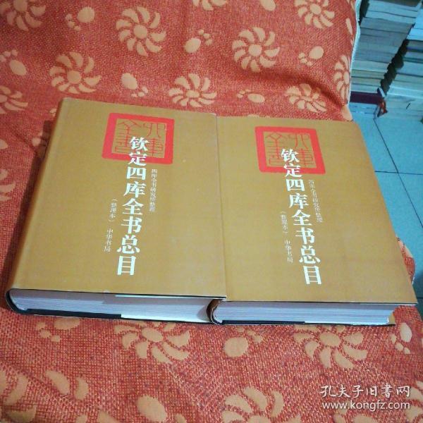 钦定四库全书总目(整理本上下)